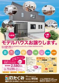 71_p4_のだぐみ